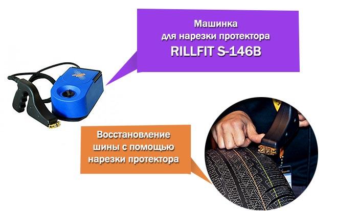 Углубление протектора с помощью машинки для нарезки Rillfit