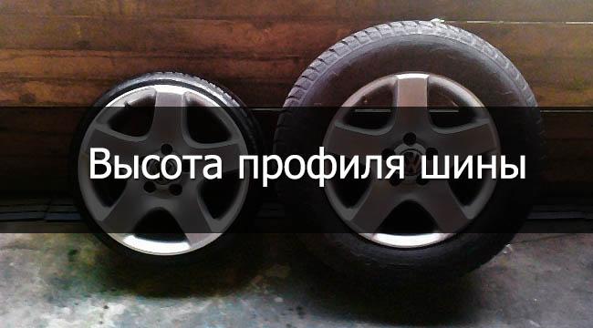 Высота профиля шины